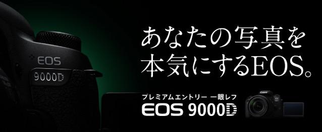 EOS キャッチコピー