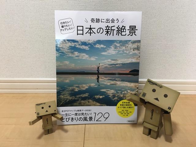 日本の新絶景