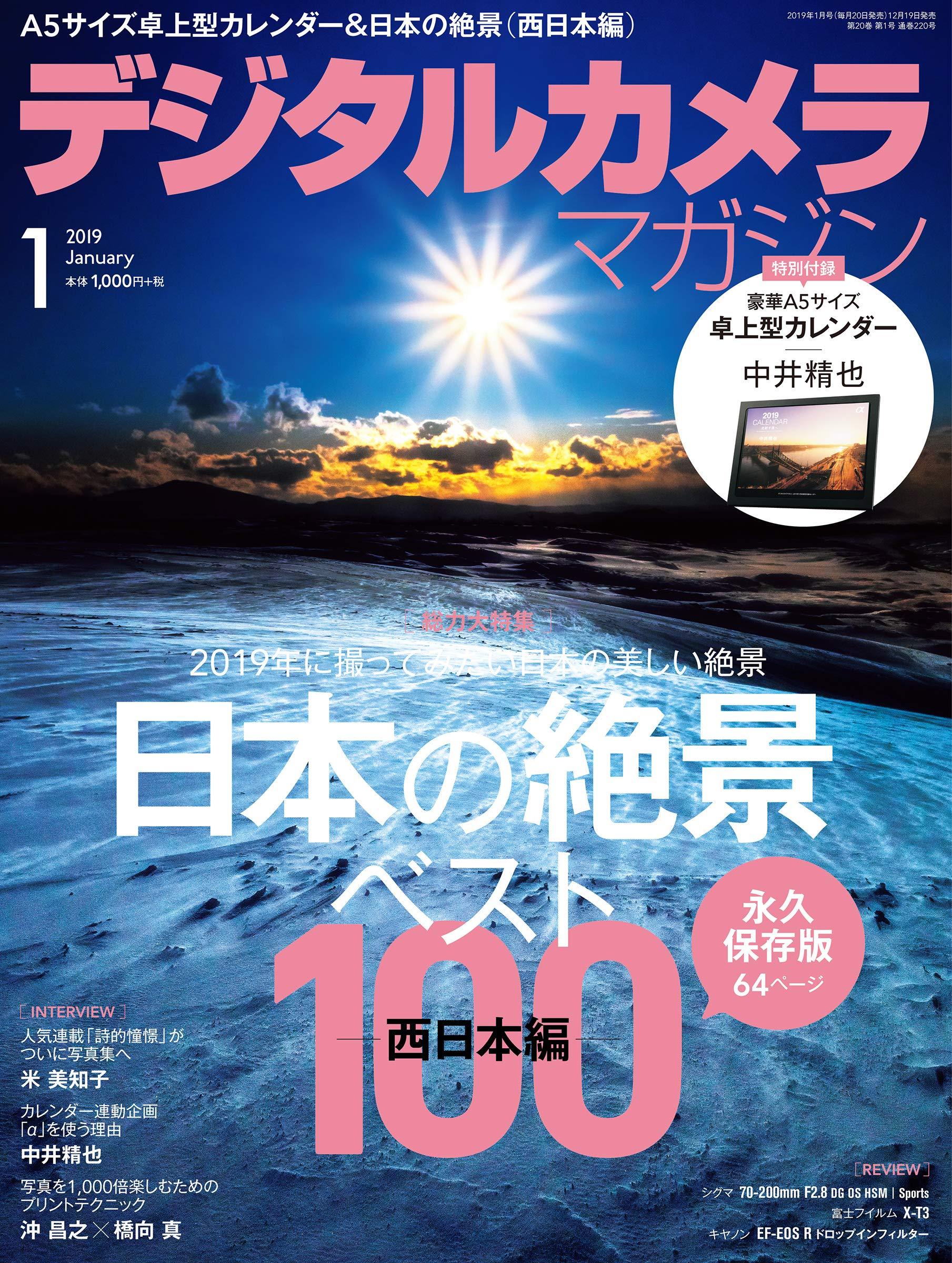デジタルカメラマガジン2019年1月号に写真とテクニック記事をのせてもらいました!