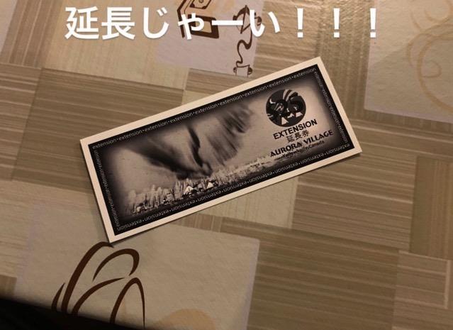 オーロラ鑑賞延長券