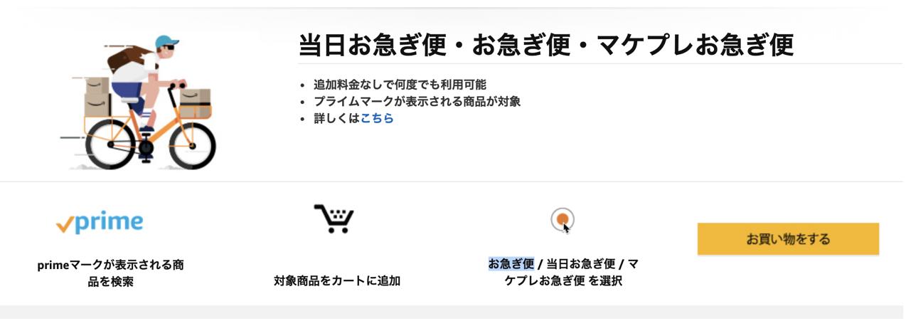 Amazon お急ぎ便