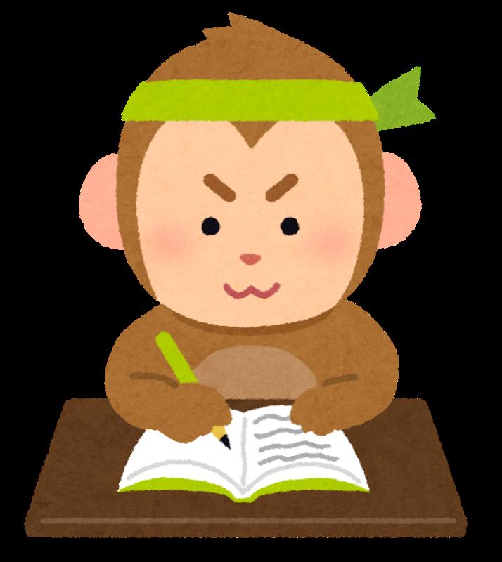 Study animal saru