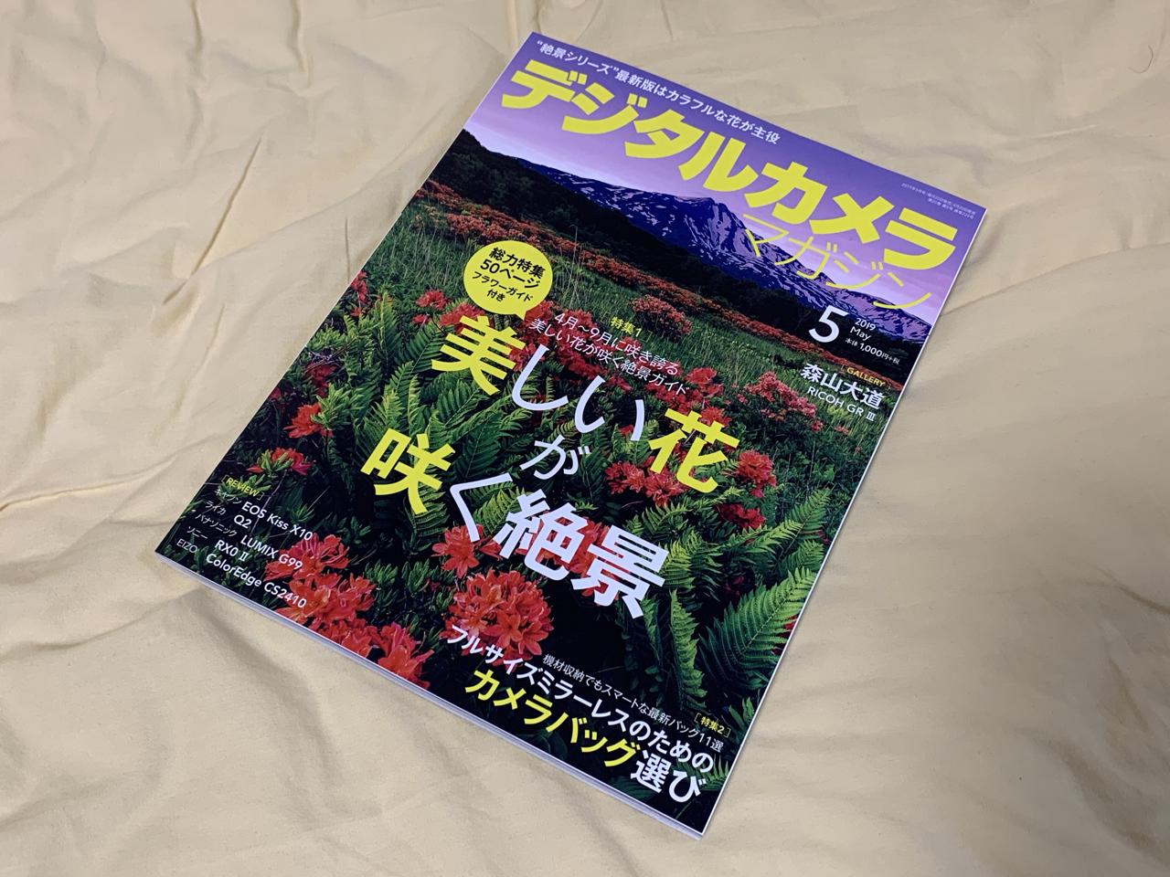 デジタルカメラマガジン5月号