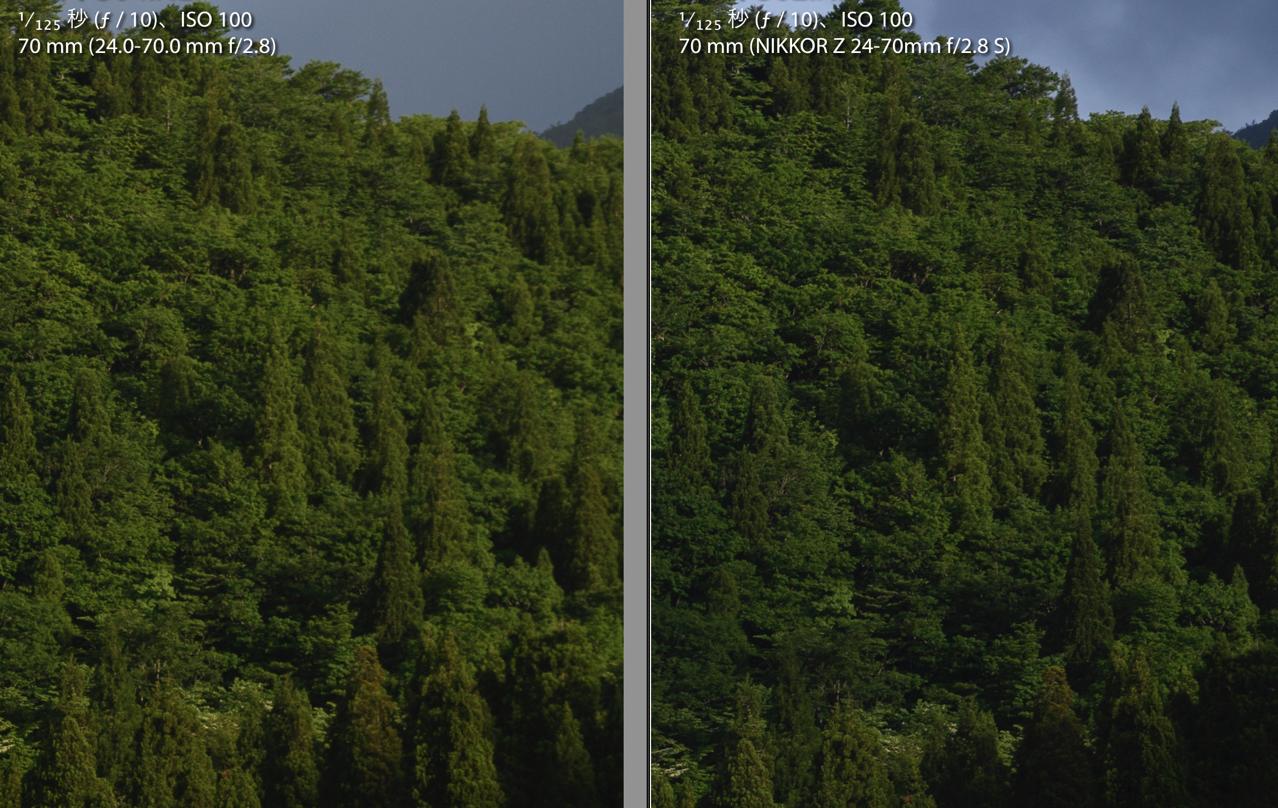 NIKKOR Z 24-70mm f/2.8 S 撮り比べ