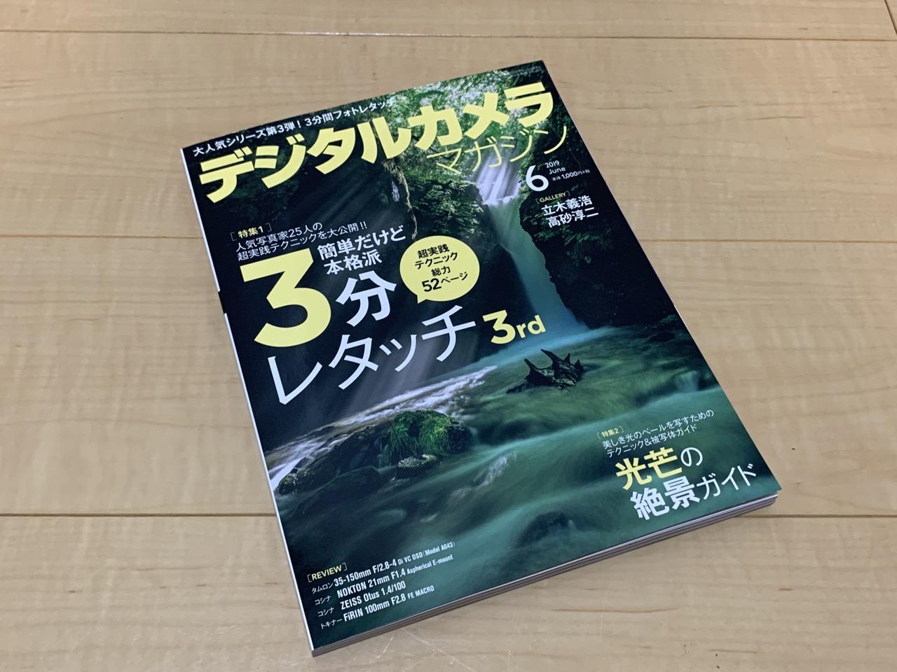 デジタルカメラマガジン20196年6月号