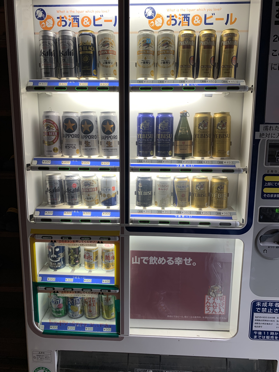 法華院温泉山荘 ビール売り場