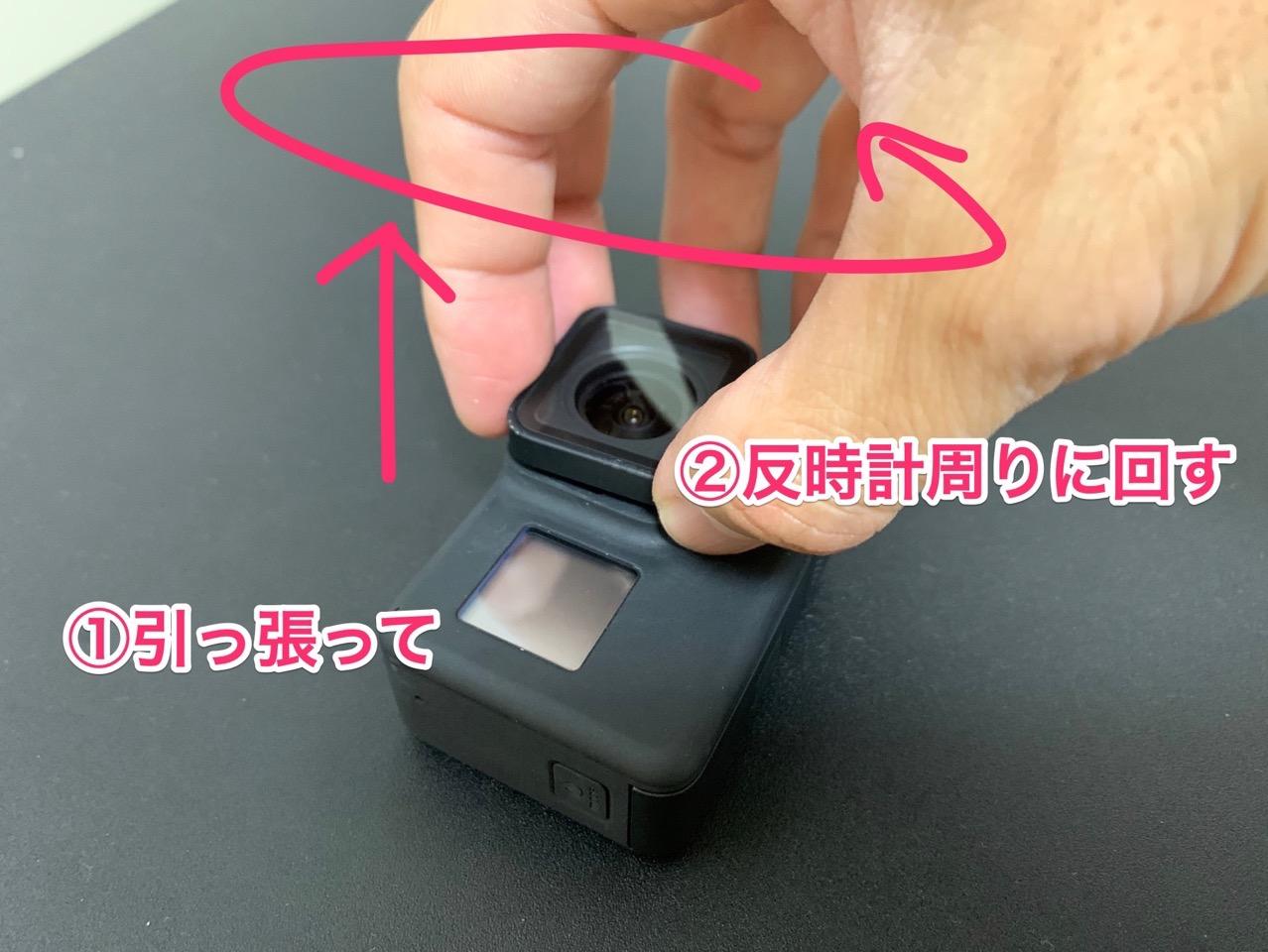 GoPro レンズカバー取り外し