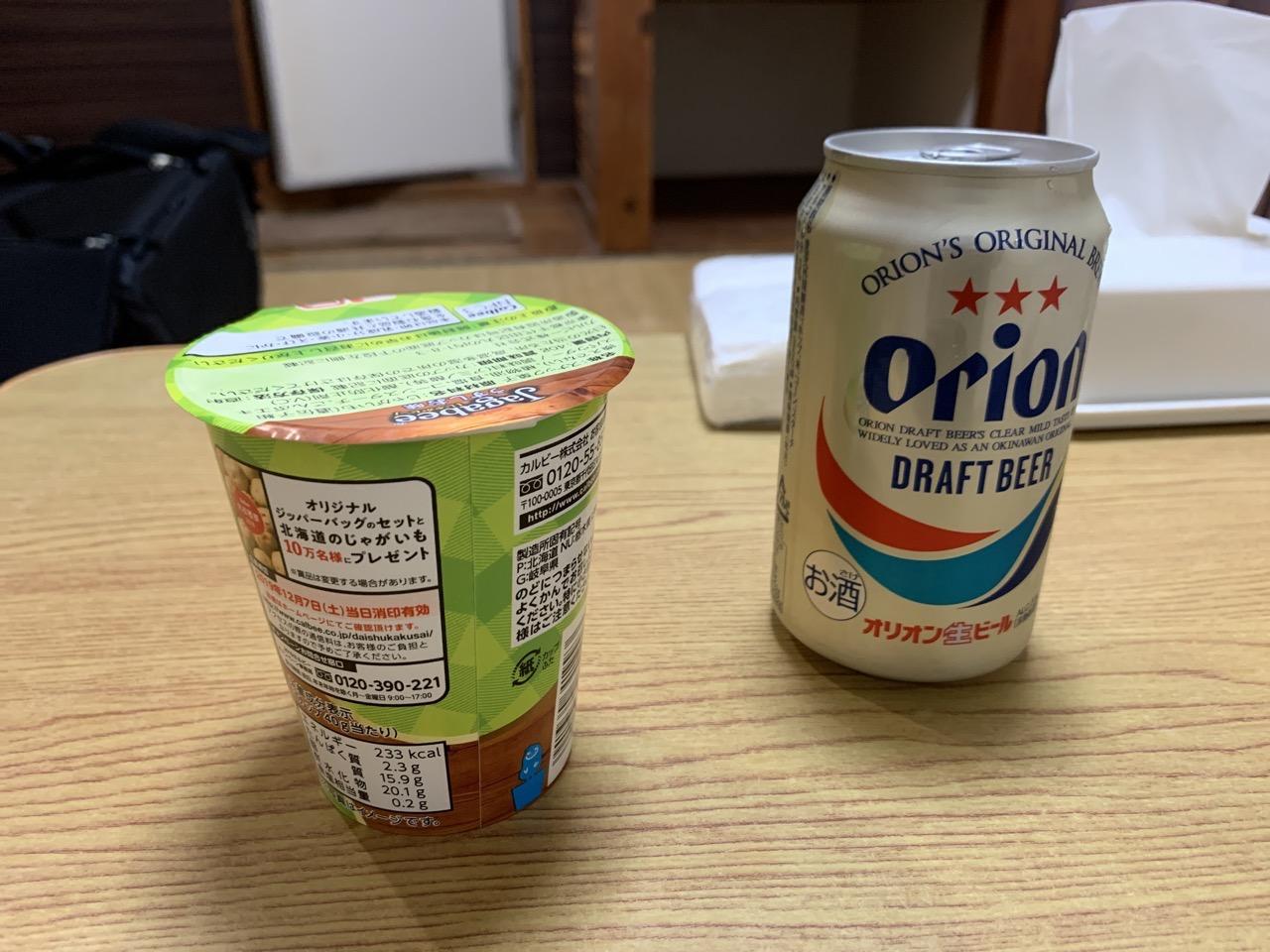 国吉 オリオンビール