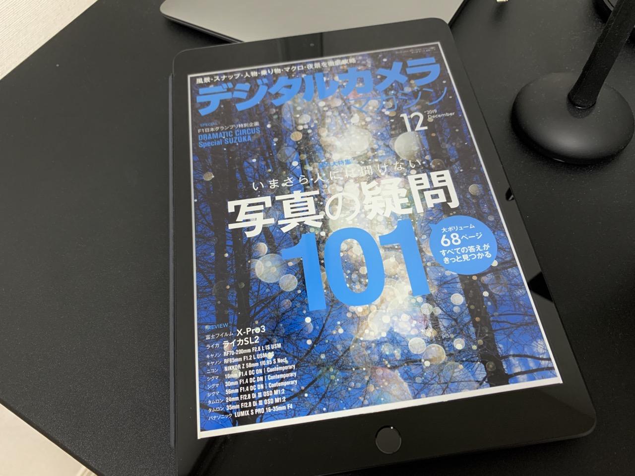 デジタルカメラマガジン2019年12月合写真の疑問101