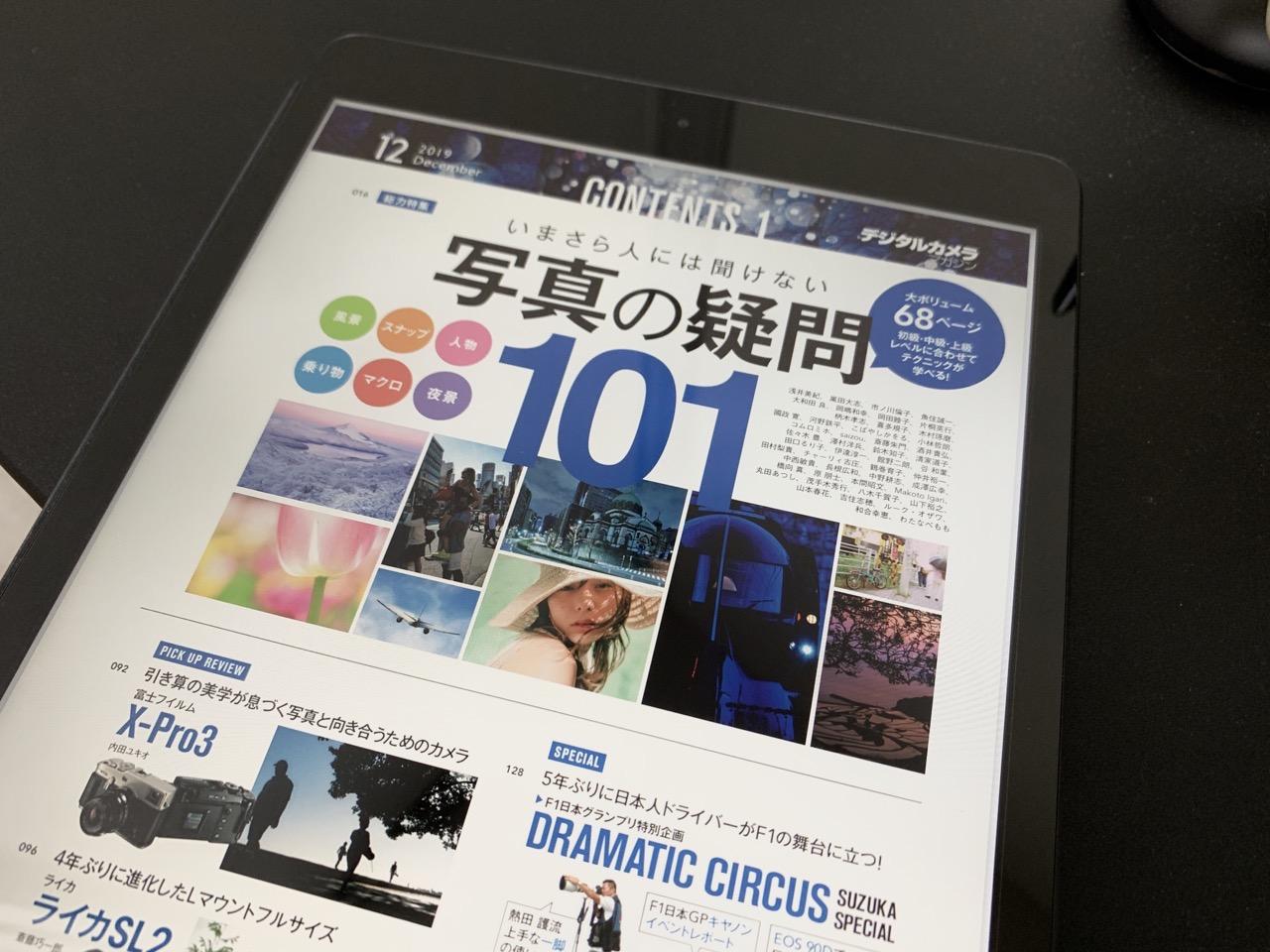 デジタルカメラマガジン12月号目次
