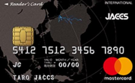 Reader s Card リーダーズカード クレジットカードのジャックス
