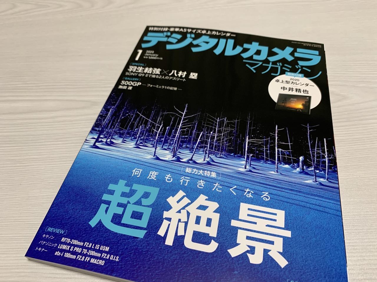 デジタルカメラマガジン1月号