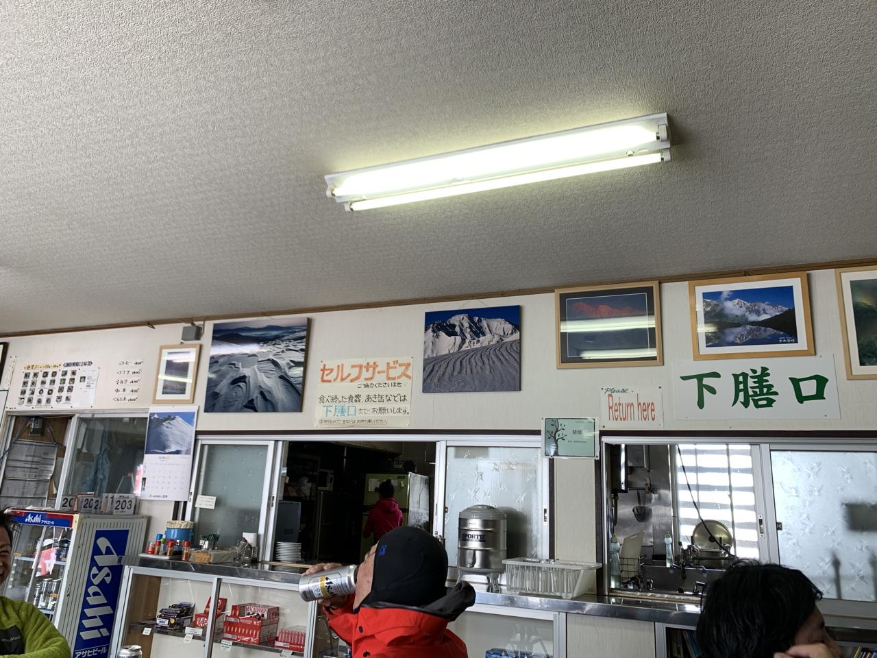 八方池山荘 食堂