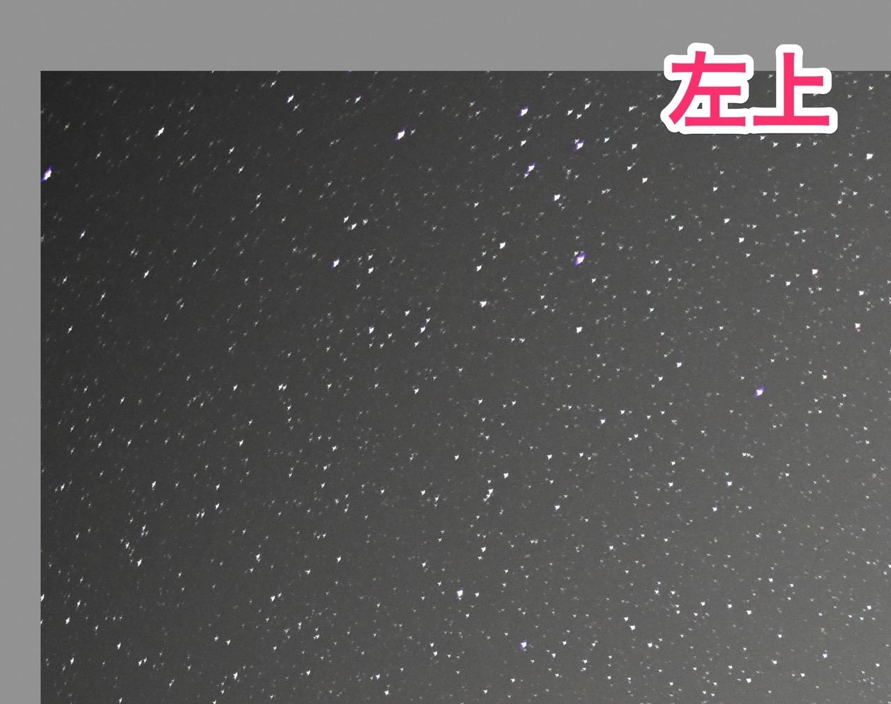 NIKKOR Z 58mm f/0.95 S Noctで星