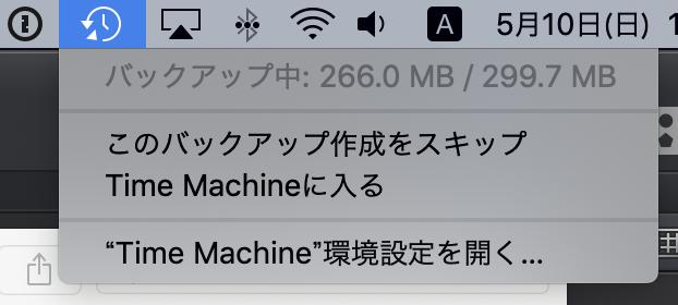 TimeMachine バックアップ中