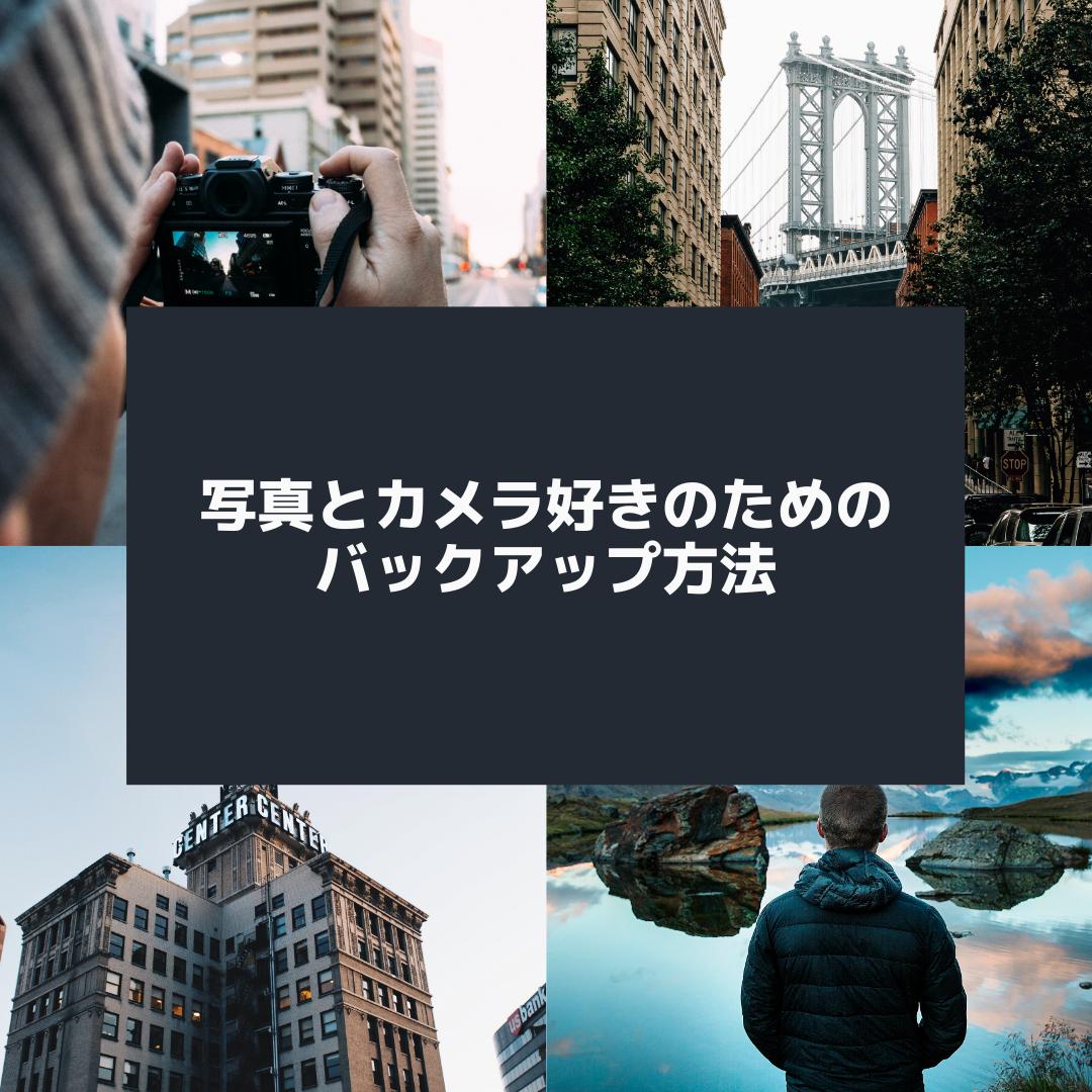 写真とカメラ好きのためのバックアップ方法