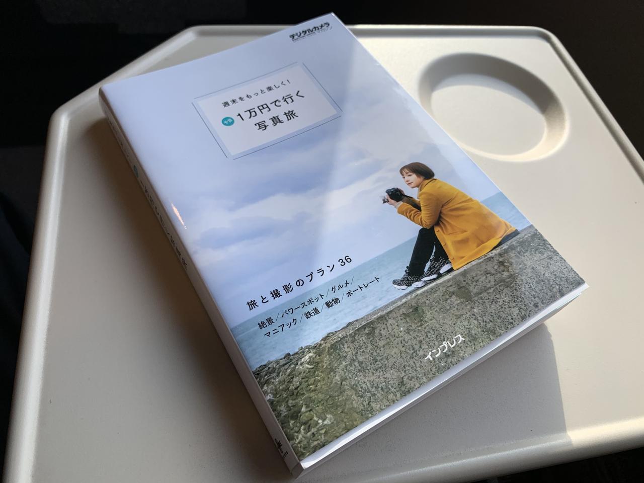 1万円で行く写真旅