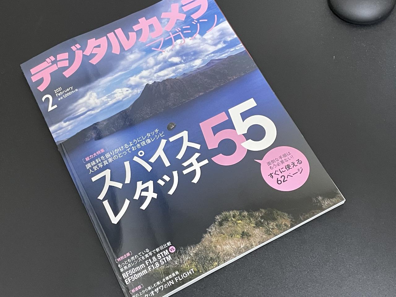 デジタルカメラマガジン2月号