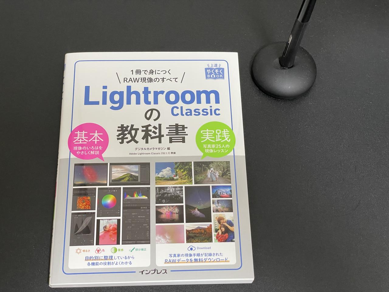 Lightroomの教科書