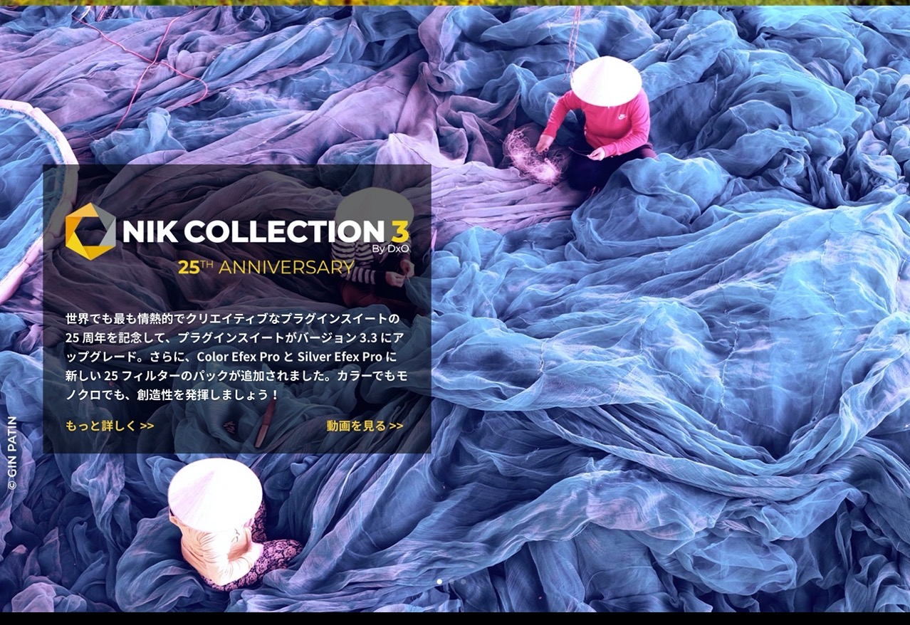 Nik Collection 3 by DxO Photoshop向けのパワフルな写真編集プラグイン
