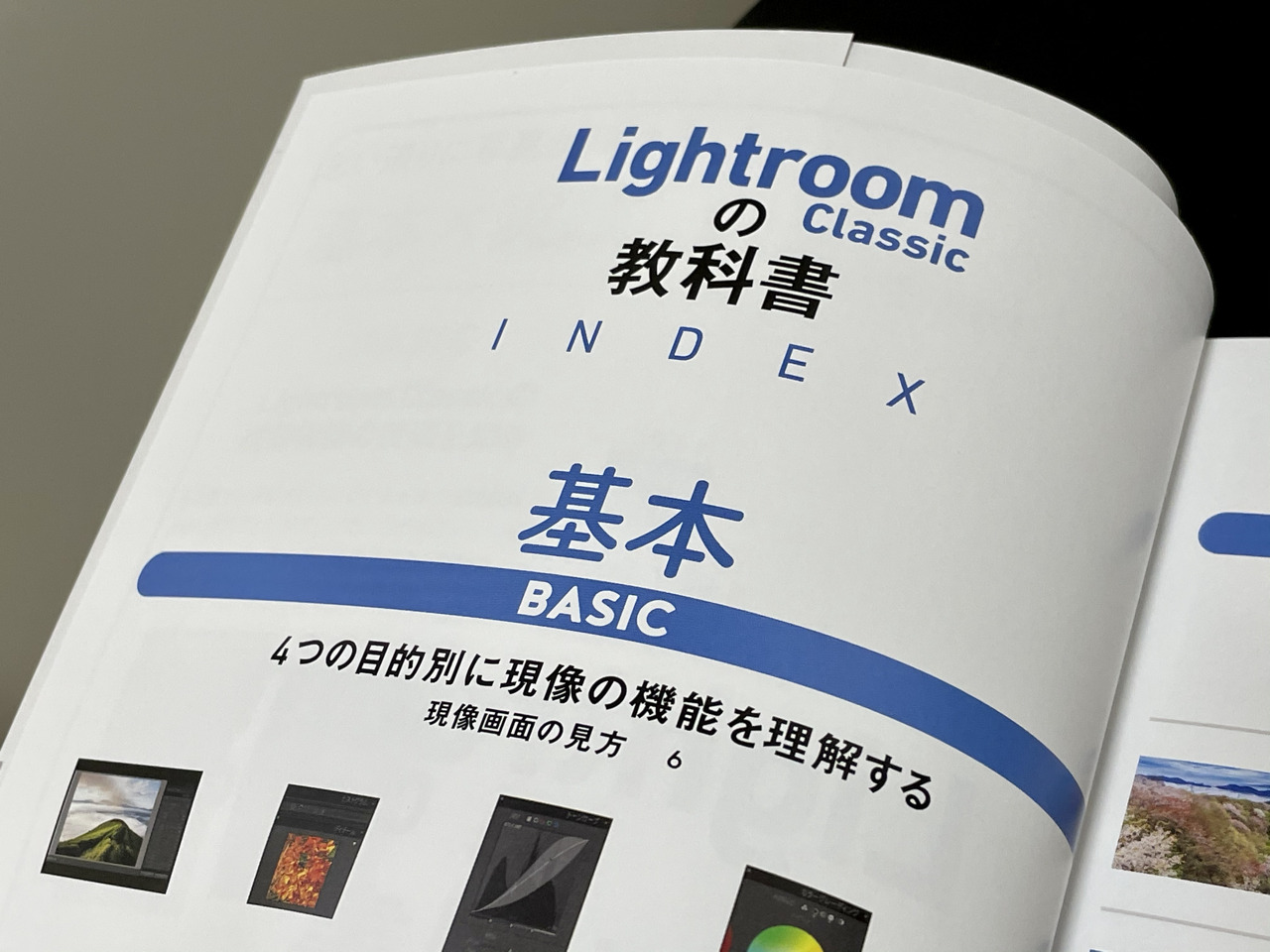 Lightroomの教科書目次