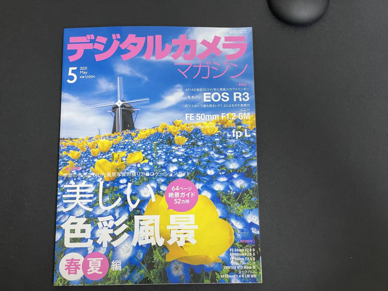 デジタルカメラマガジン5月号の企画「美しい色彩風景」で記事を書かせていただきました!