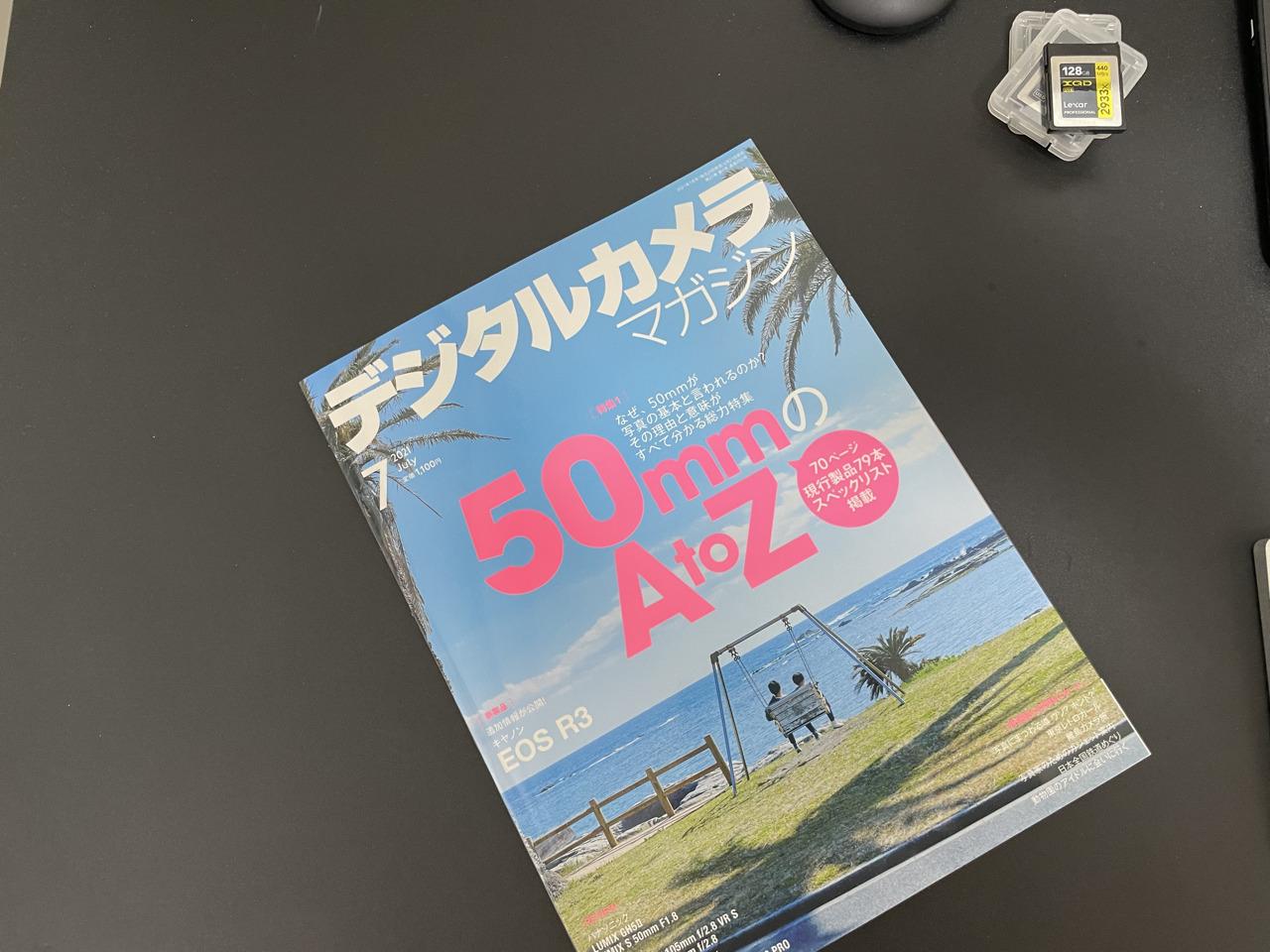 デジタルカメラマガジン7月号で「50mmのA to Z」「Z MC 105mm」の記事を書かせていただきました!