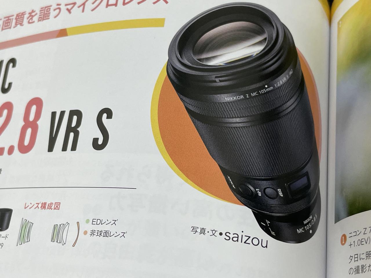 NIKKOR Z MC 105mm f/2.8 VR S記事