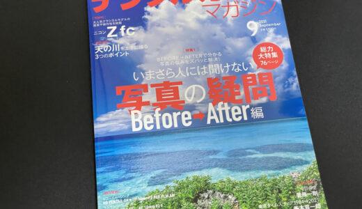 デジタルカメラマガジン9月号の企画「写真の疑問Before→After」で記事を書かせていただきました!