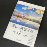 本が出ました!「美しい風景写真のマイルール」で執筆させていただきました!!