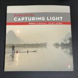 光を操れ!マイケル・フリーマンの「CAPTURING LIGHT」で光の基本を知る