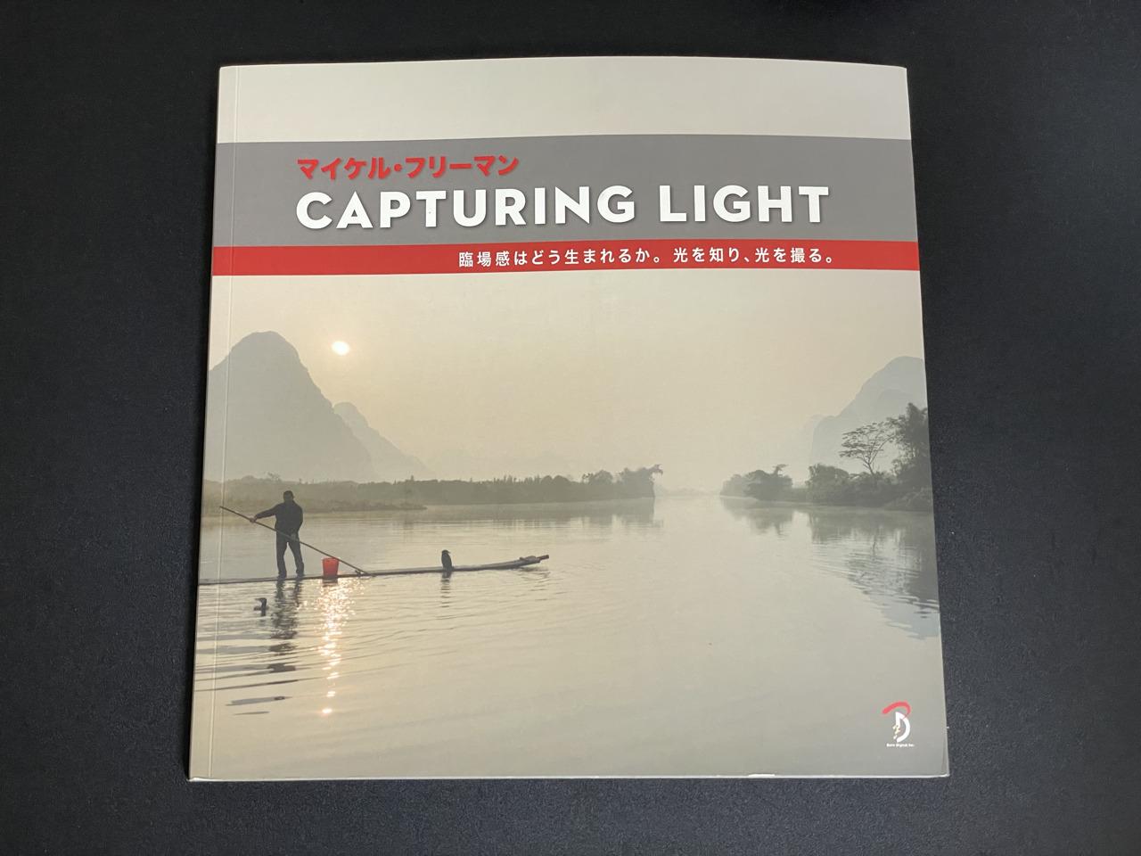 CAPTURENG LIGHT