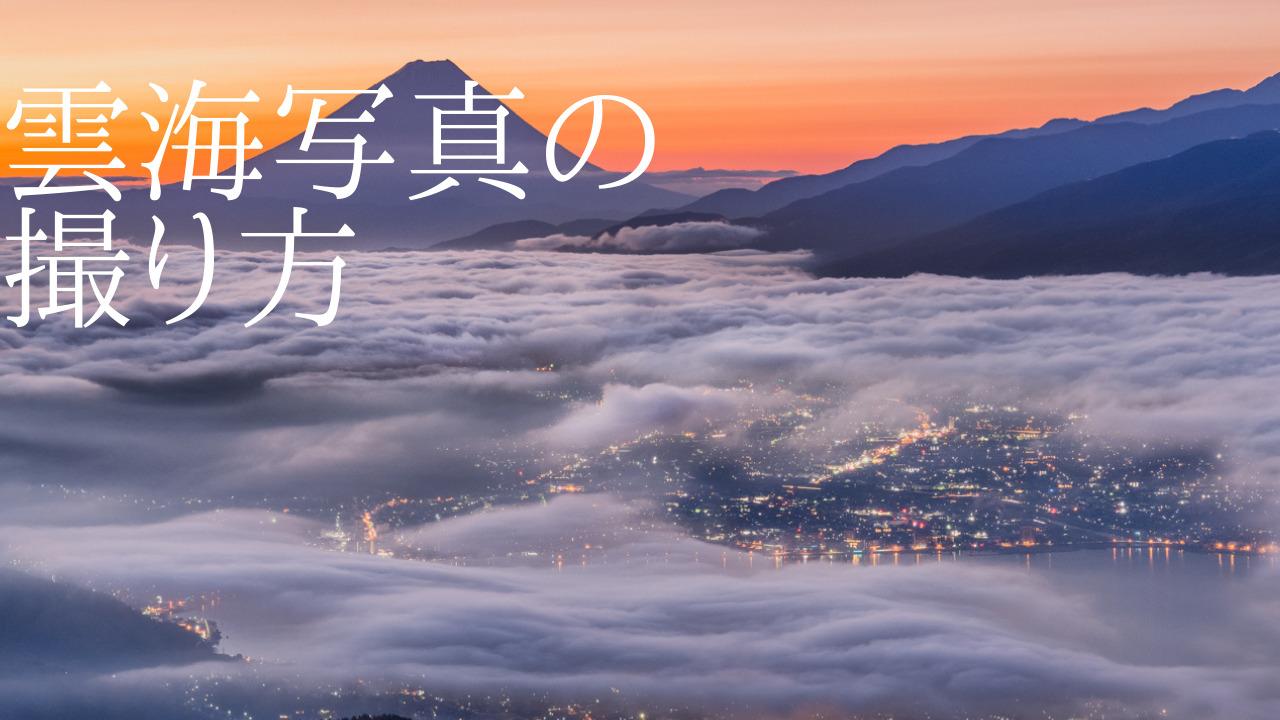 雲海写真の撮り方アイキャッチ