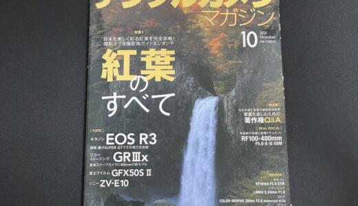 デジタルカメラマガジン10月号の企画「紅葉のすべて」で記事を書かせていただきました!