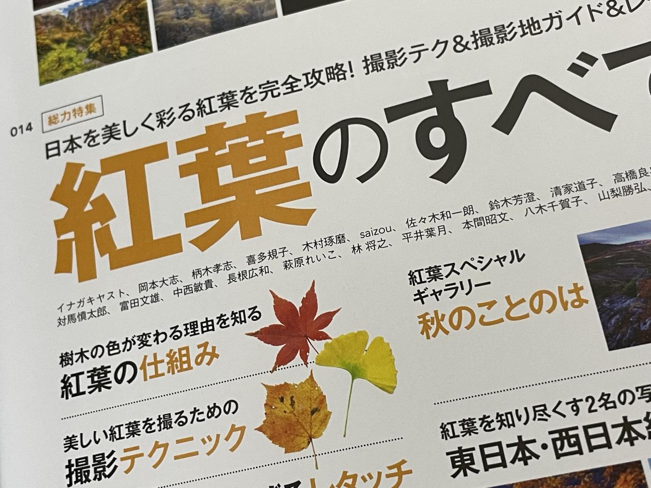 デジタルカメラマガジン10月号