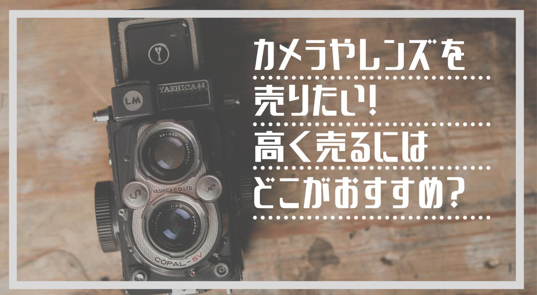 カメラ売却アイキャッチ