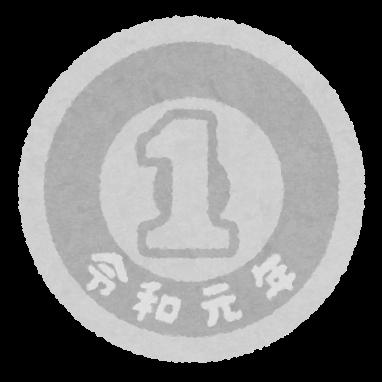 Money coin reiwa 1