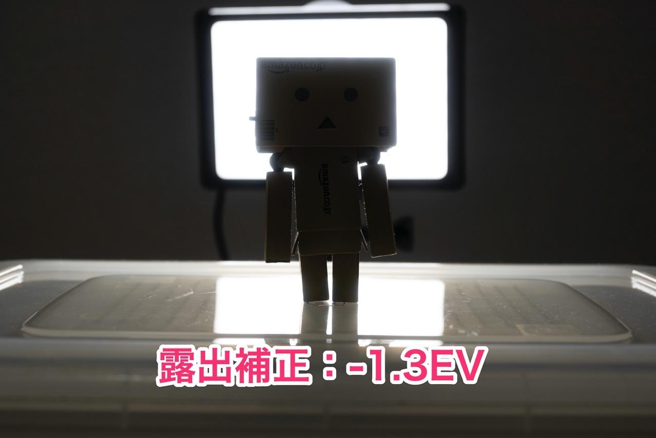露出補正マイナス1.3EV